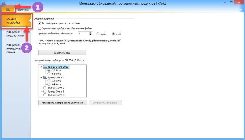 Менеджер обновлений - изменение версии