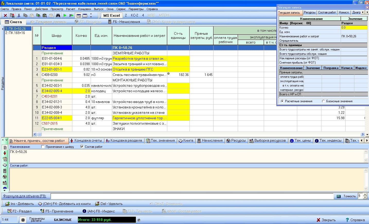 Скачать пробную версию программы смета программа архивный фонд скачать бесплатно