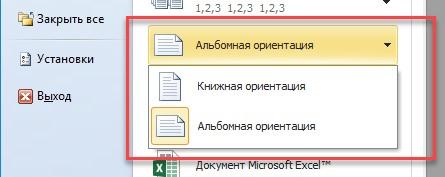 Указать ориентацию документа при печати