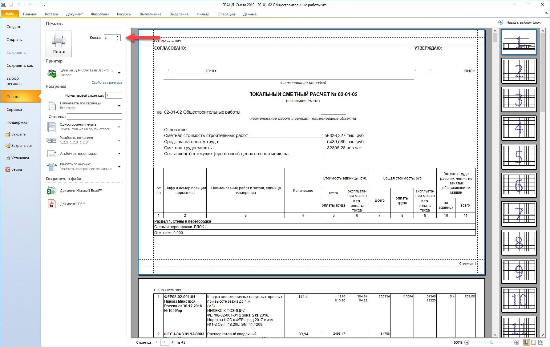 Указать количество распечатанных копий документа