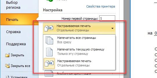 Указать диапазон страниц для печати