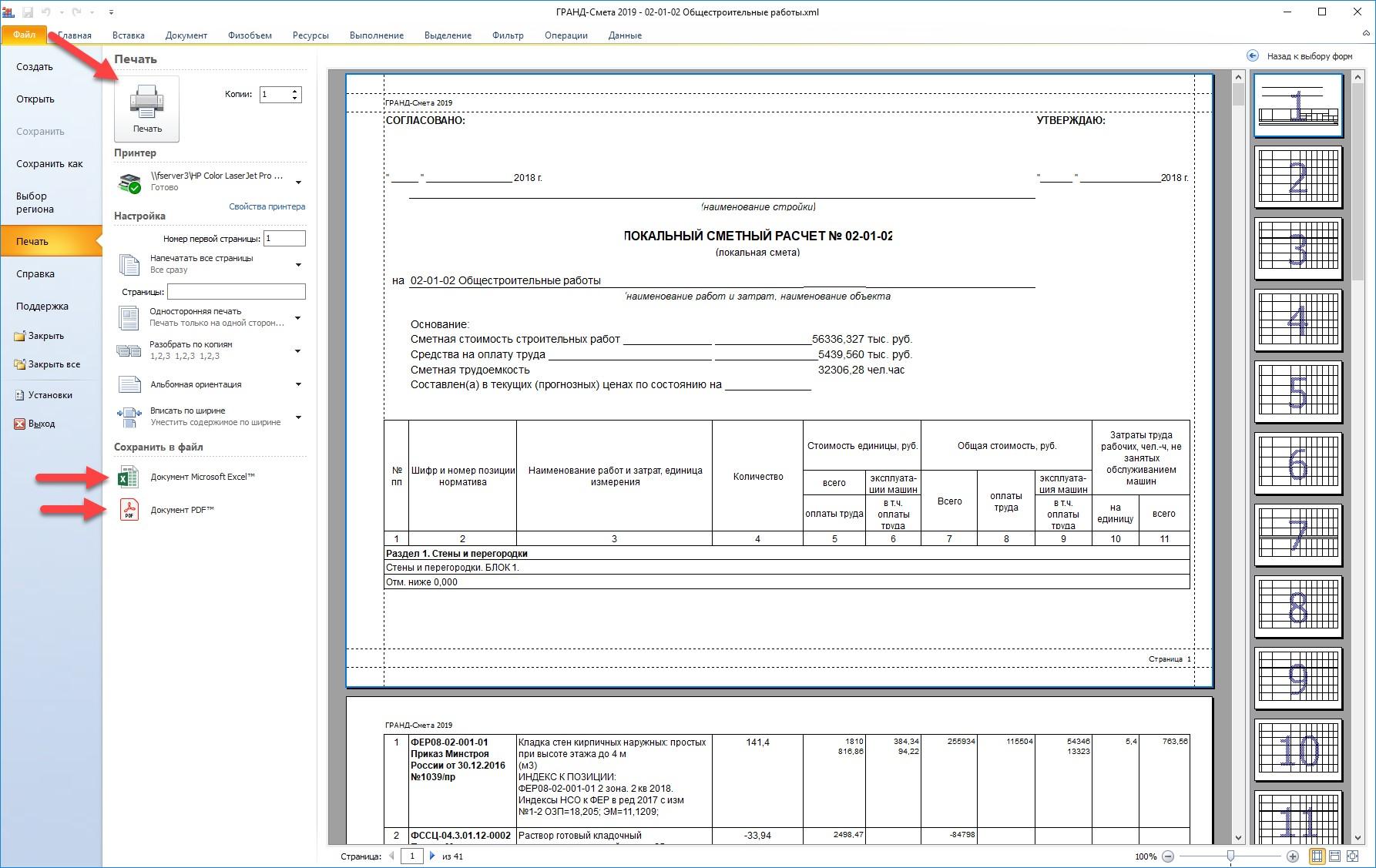 Сформированный документ может быть сразу напечатан на устройстве печати