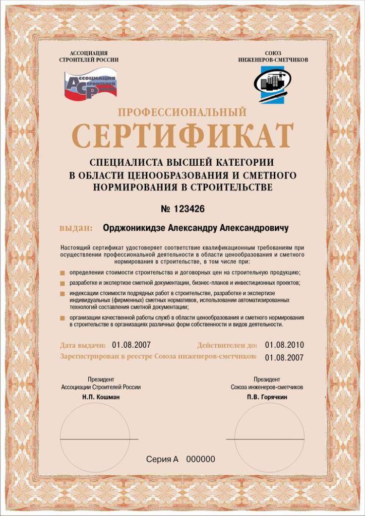 Сертификат сметчика высшей категории