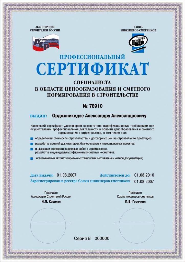 Сертификат сметчика