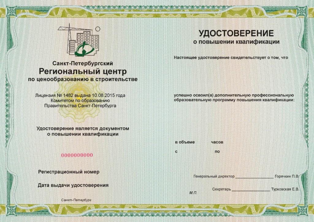 Удостоверение о повышении квалификации сметчика гособразца 72 часа