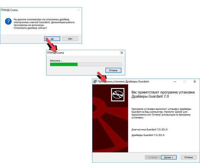 Проверка установленных драйверов электронного ключа