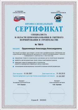 Дипломная работа Ценообразование в строительстве Строительство Диплом по ценообразованию в строительстве